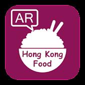 Hong Kong Food Guide AR
