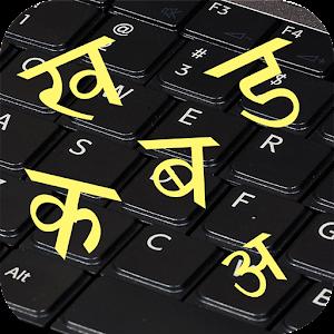 Marathi Keyboard APK