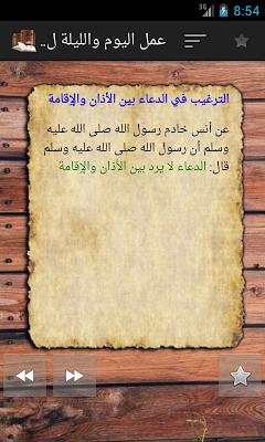 اذكار الصباح والمساء - screenshot