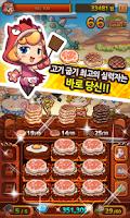 Screenshot of 오쉐프타이쿤 for Kakao