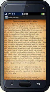 Orthodox Prayer Book in Greek - náhled