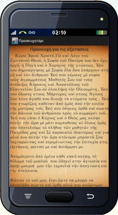 ΟΡΘΟΔΟΞΟ ΠΡΟΣΕΥΧΗΤΑΡΙ - screenshot