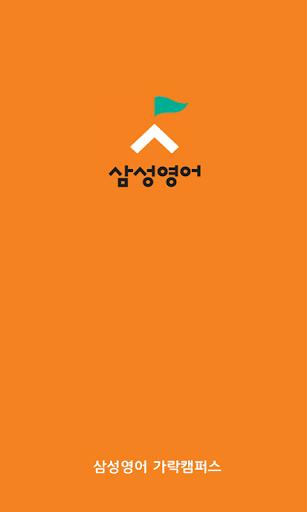 삼성영어가락캠퍼스 서울신가초 서울신가초등학교