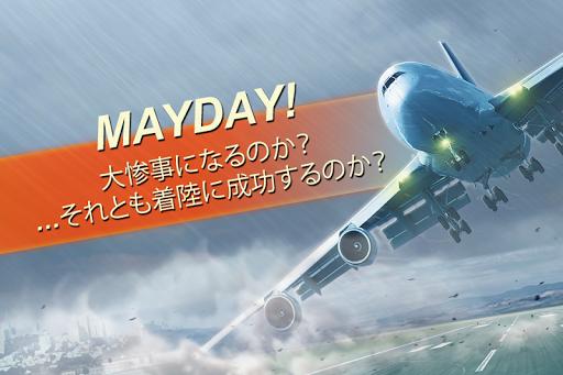 MAYDAY 2 空の戦慄