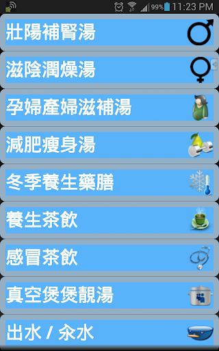 [新版] 湯水 x 保健 x 養生 離線版 [香港製造]