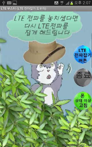 LTE 부스터 LTE 전파잡기 도우미