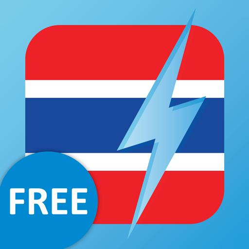 Learn Thai Free WordPower