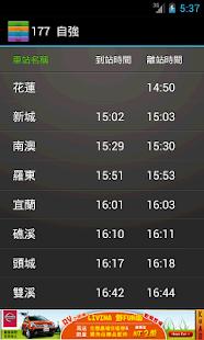 雙鐵時刻表(台灣最多人使用) - screenshot thumbnail