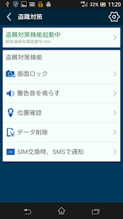 KINGSOFT Mobile Security Plus - screenshot thumbnail