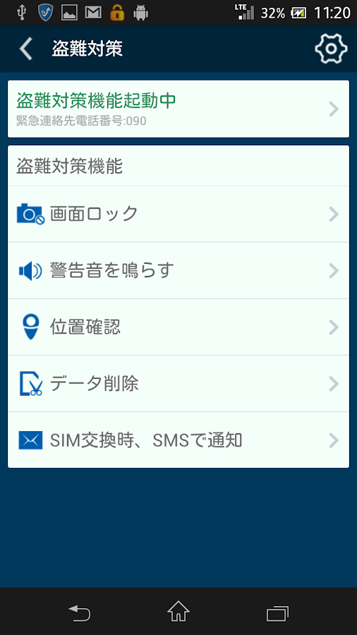 KINGSOFT Mobile Security Plus - screenshot