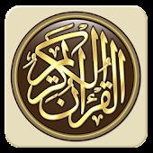 Quran English (No Banner Ad)