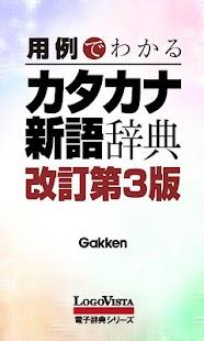 学研 用例でわかる カタカナ新語辞典 改訂第3版- screenshot thumbnail