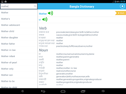 Bangla Dictionary Bilingual- screenshot thumbnail