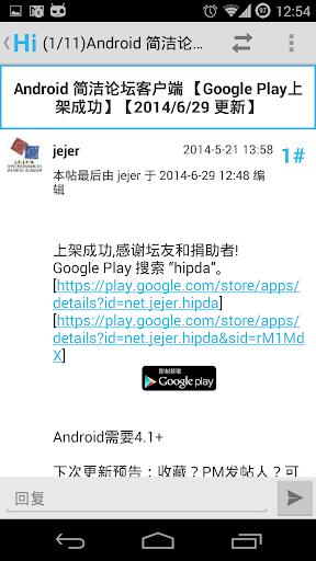 HiPDA 玩生活App免費 玩APPs