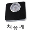 체중계(몸무게측정) icon
