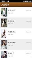 Screenshot of 都市小說合集2