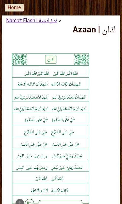 Marasiya Of Dawoodi Bohra- screenshot