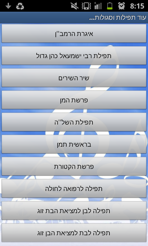 Perek Shira and more Tefillot - screenshot