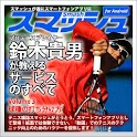 Vol3.スマッシュ 鈴木貴男が教えるテニス・サービスのすべ logo