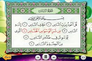 Screenshot of عدنان معلم القرآن