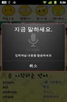 Screenshot of 초등 영단어 800