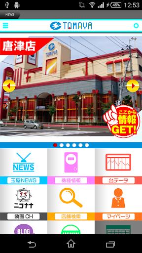 【免費娛樂App】玉屋-APP點子