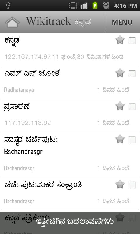 Wikitrack Kannada- screenshot