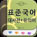 (주)낱말 - 표준국어대사전 - 유의어