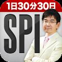 1日30分30日SPI logo