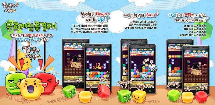 JellyMahJong HD apk