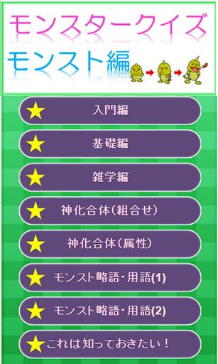 モンスタークイズ(モンスト編)