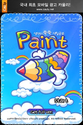 Paint Study_Lite (for kids) - screenshot
