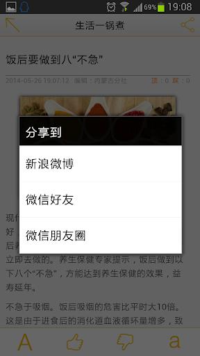 玩免費新聞APP|下載内蒙古大学生手机报 app不用錢|硬是要APP