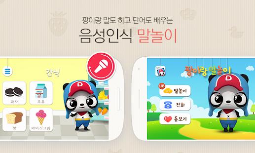 다음키즈짱 - Daum Kids(유아,동요) - screenshot thumbnail