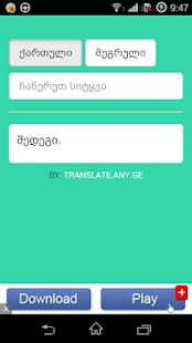 Georgian Megrelian Dictionary- screenshot thumbnail