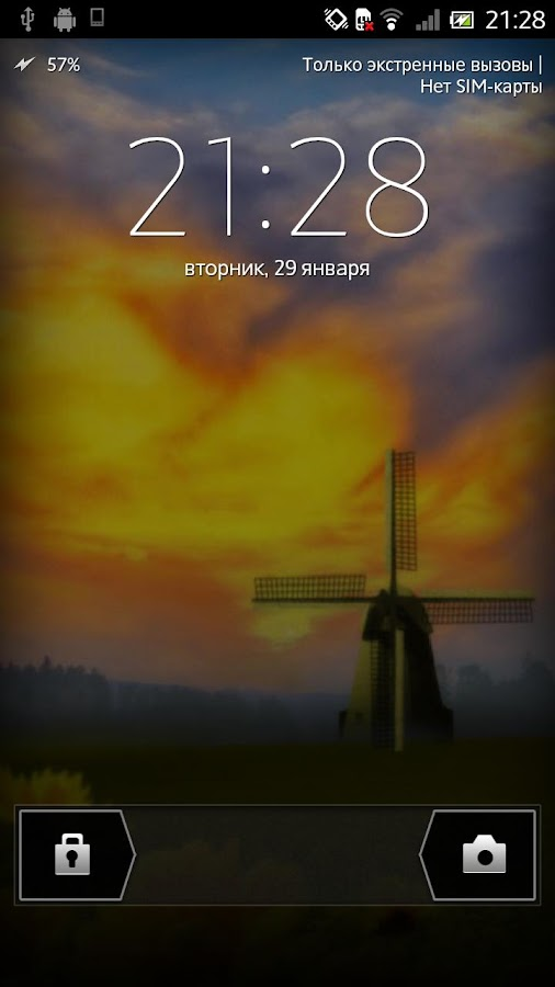 Windmill Live Wallpaper - screenshot