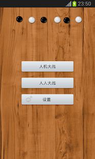 五子棋app android - APP試玩 - 傳說中的挨踢部門