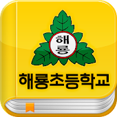 해룡 스마트서재