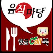 안양군포음식마당