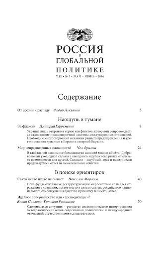Russia in Global Affairs