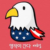 [무료] 영작이 간다 - 여행