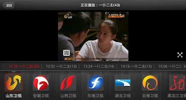 Screenshot of 樂視視頻HD