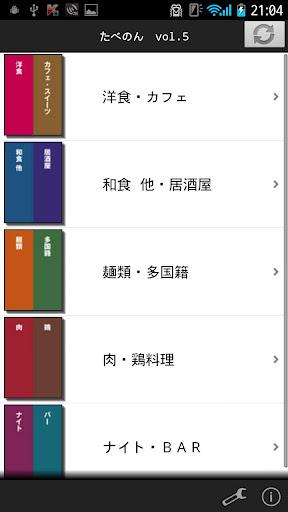 飲食店ガイドブック たべのん Vol.5