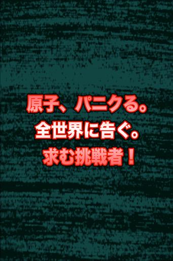 【求む挑戦者 】ATOM PANIC Zero