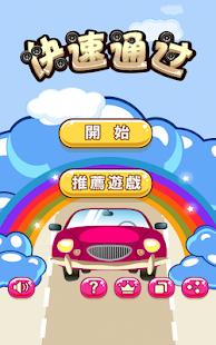 快速通過 - 汽車 Fast Unblock Car