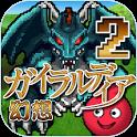 ガイラルディア幻想2 icon