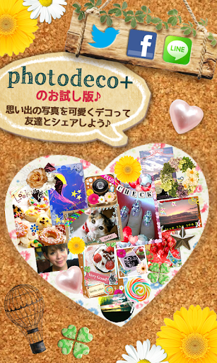 photodeco☆裝飾你的照片 讓照片更個性,更可愛吧♪