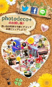 Let's decorate on your photo♪ screenshot 0