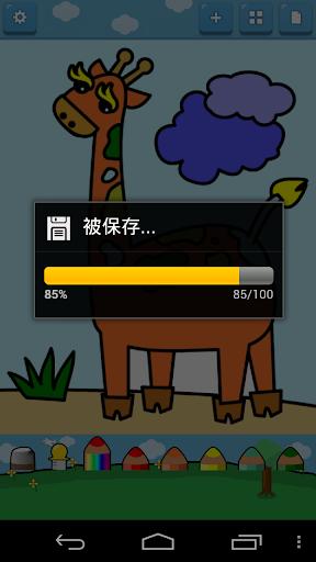 【免費教育App】孩子著色 ( 動物 )-APP點子