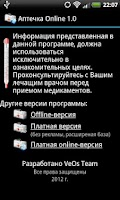 Screenshot of Аптечка Online